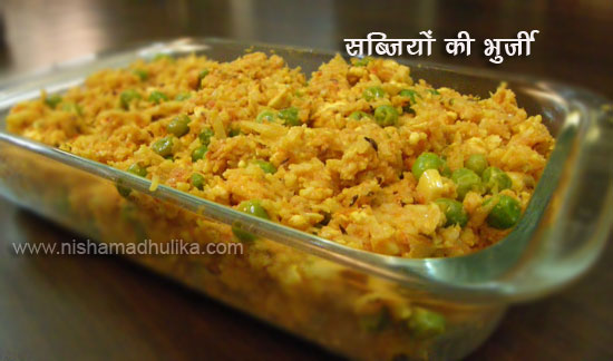 Mixed Veg Bhurji Recipe