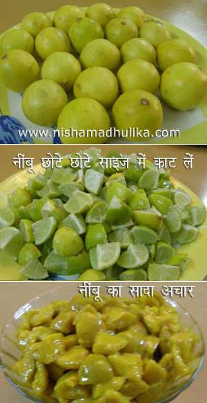 Lemon Sada Pickle Masaledar Lemon Pickle Recipe Nishamadhulika Com