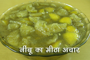 न ब क म ठ अच र Sweet Lemon Pickle Sweet And