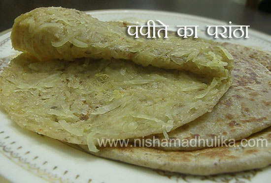 Papaya-parantha recipe
