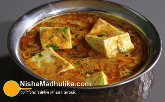 Paneer achaari recipe nishamadhulika paneer achaari recipe forumfinder Choice Image