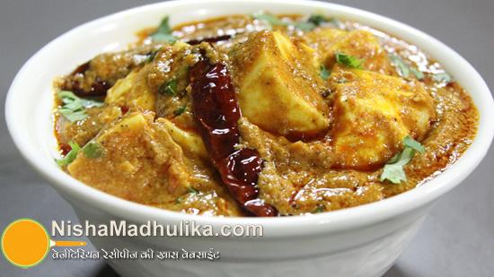 पनीर कोल्हापुरी - Paneer Kolhapuri Recipe