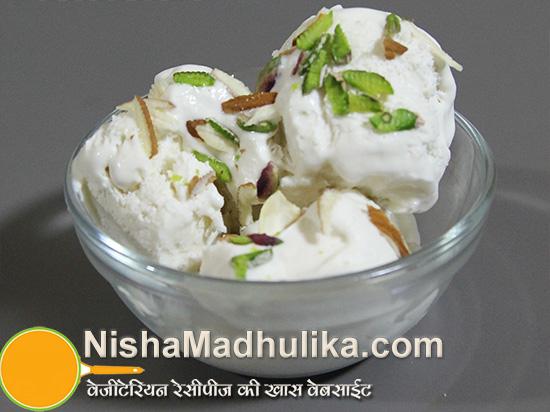 Vanilla ice cream vegetarian recipe nishamadhulika ccuart Choice Image