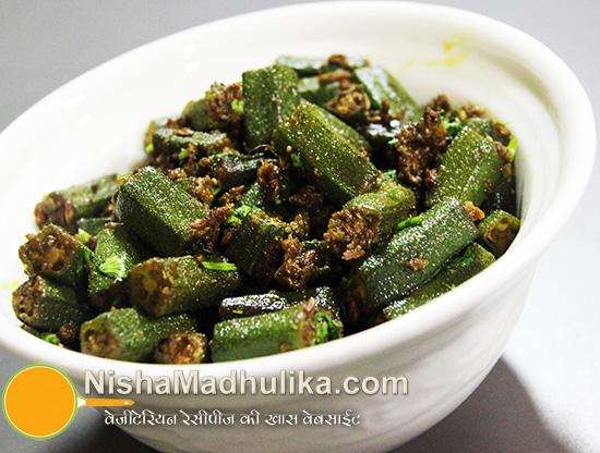 Achari Bhindi Recipe Achari Bhindi Masala Recipe