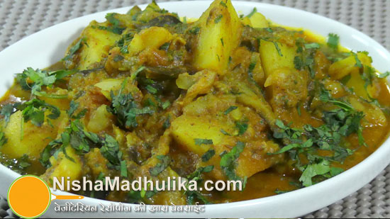 how to cook aloo baingan ki sabzi in pressure cooker