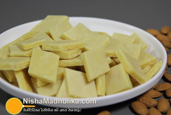 Almond Burfi Recipe