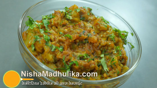 Delicious indian recipes in english language nishamadhulika baingan bharta recipe forumfinder