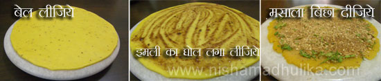 How to make Bhakarvadi