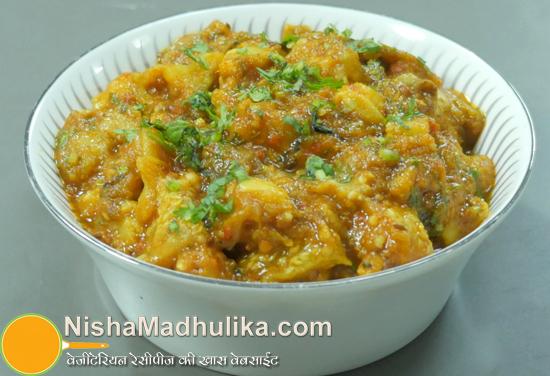 Delicious indian recipes in english language nishamadhulika baingan bharta recipe how to make roasted eggplant forumfinder Images