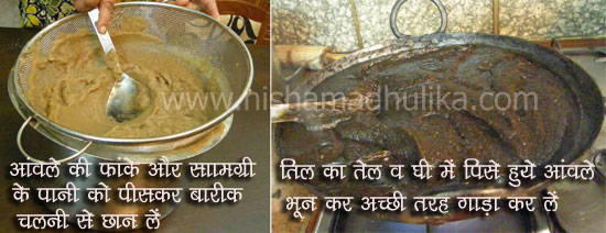Homemade Chyawanprash Ingredients