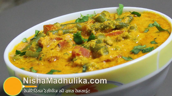 Gajar beans sabzi recipe green beans and carrot curry carrot and beans forumfinder Choice Image