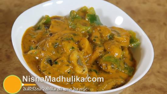 Delicious indian recipes in english language nishamadhulika kadai mushroom recipe kadhai mushroom recipe forumfinder Choice Image