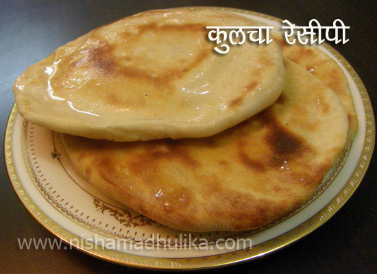 Kulcha recipe kulcha recipe without egg nishamadhulika kulcha forumfinder Images