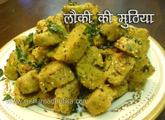 Doodhi muthia recipe lauki nu muthia recipe nishamadhulika lauki forumfinder Images