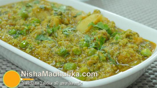 Delicious indian recipes in english language nishamadhulika matar ka nimona grean peas nimona potatoes and green forumfinder Image collections