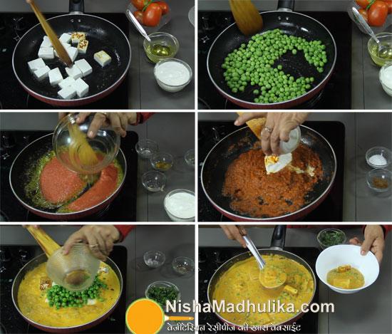 Matar paneer dhaba style recipe nishamadhulika then forumfinder Choice Image