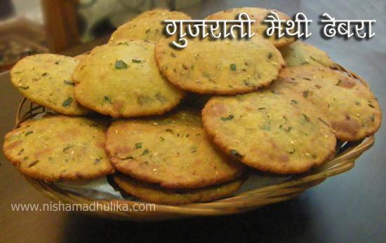 Gujarati methi dhebra recipe nishamadhulika gujarati methi dhebra recipe forumfinder Choice Image