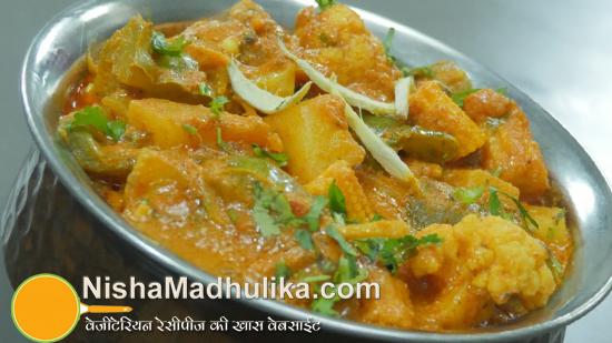 Delicious indian recipes in english language nishamadhulika veg handi recipe how to make veg diwani handi forumfinder Choice Image