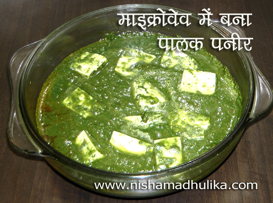 Palak paneer recipe in microwave nishamadhulika vegetables forumfinder Gallery