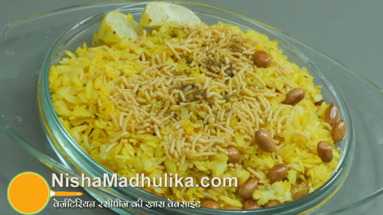 Steamed Poha Recipe | Poha cooked in steam