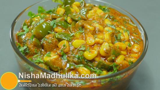 Delicious indian recipes in english language nishamadhulika corn capsicum masala sweet corn capsicum masala forumfinder Choice Image