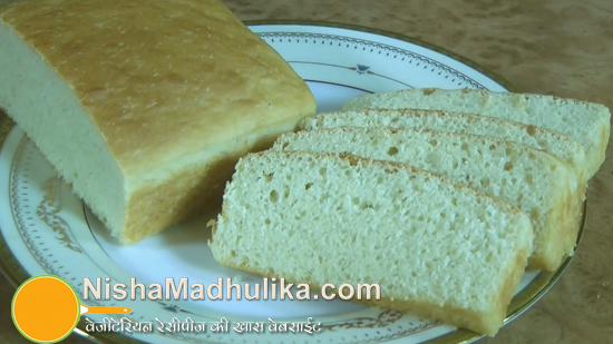 Delicious indian recipes in english language nishamadhulika white bread recipe basic white yeast bread eggless w forumfinder Images