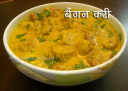 बैगन करी - Baigan Masala curry Recipe