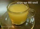 आंवला जूस – How to make Amla Juice at Home