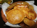 कद्दू की पूरी - Kaddu Poori Recipe - Red Pumpkin Poori Recipe