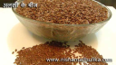 अलसी - Alsi । Lin Seeds or Flax Seed