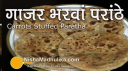 गाजर के परांठे - Gajar Stuffed Paratha Recipe | Carrot Paratha Recipe
