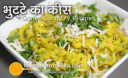 भुट्टे का कीस - Bhutte ka Kees Recipe - Grated Corn Snacks